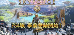 skyforce
