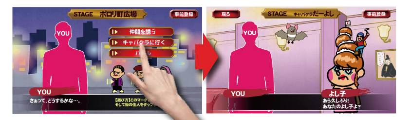 YOUが如く