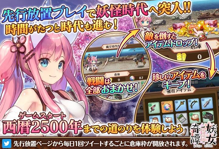 新作ゲーム「まほろば妖女奇譚」がDMM GAMES ...