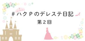 デレステ レゾ編成