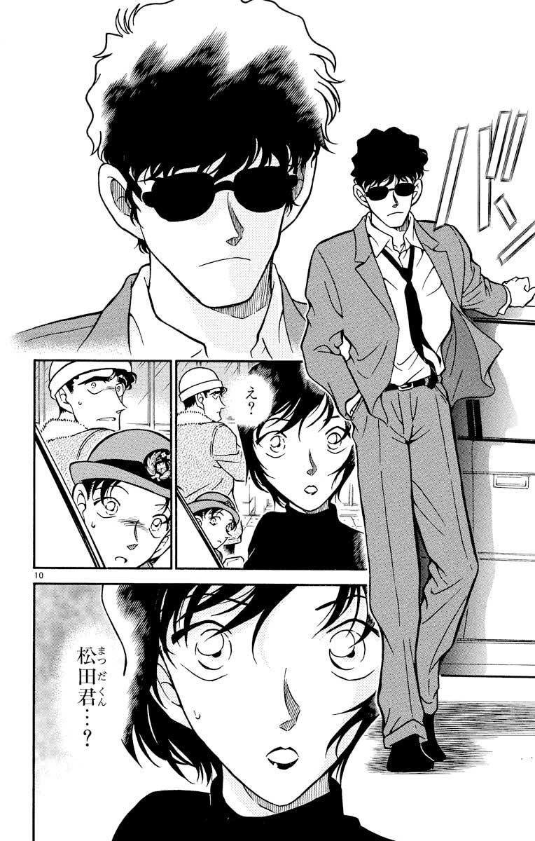 コナン 最新 話 名 探偵