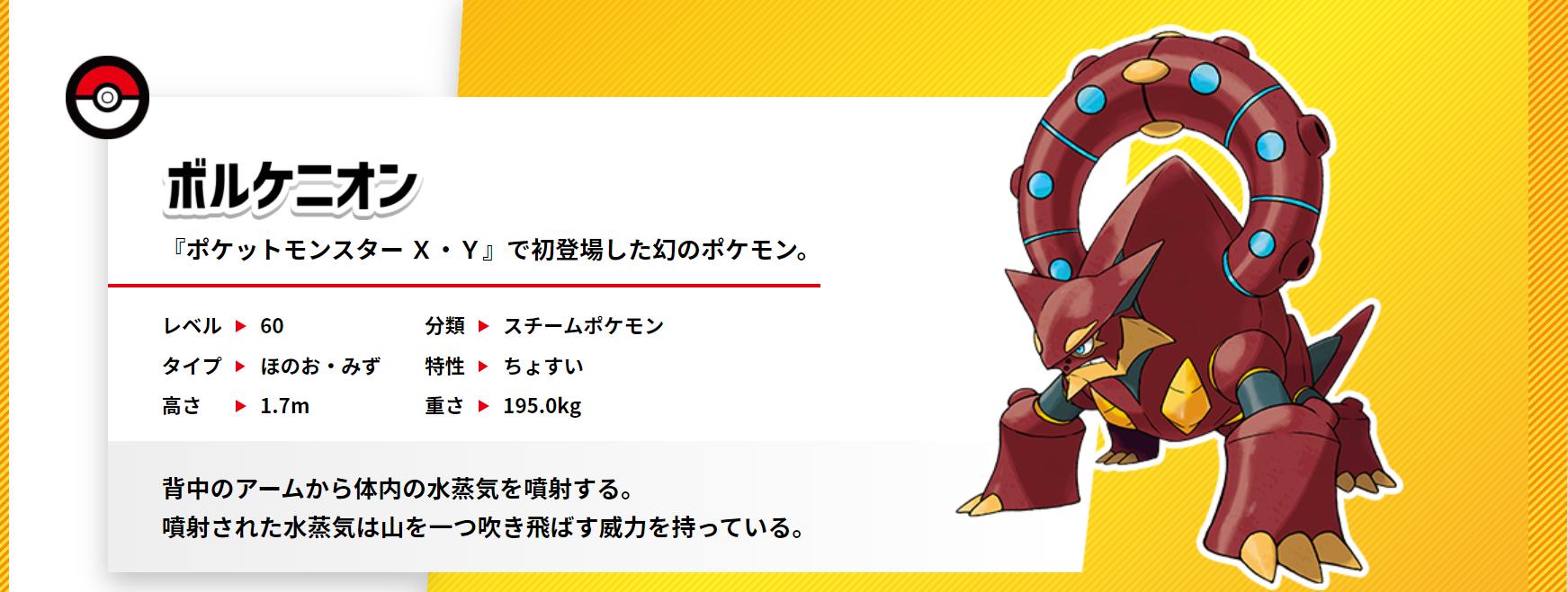 幻 チャレンジ ポケモン の ポケモン ゲット
