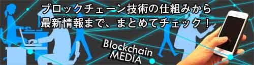 BLOCKCHAIN MEDIA